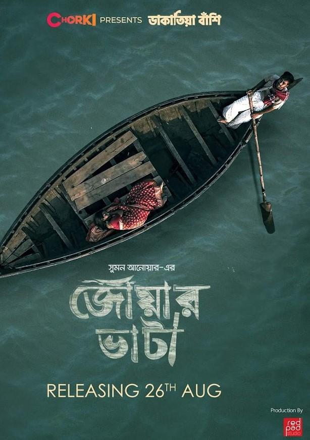 Joar Bhata [Watch & Download]