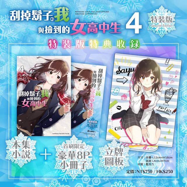 Topics tagged under 輕小說 on 紀由屋分享坊 05-4