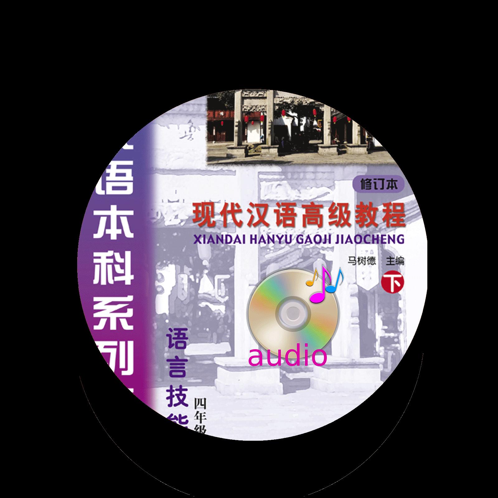 Xiandai Hanyu Gaoji Jiaocheng Xiudingban 3Nianji3 Audio