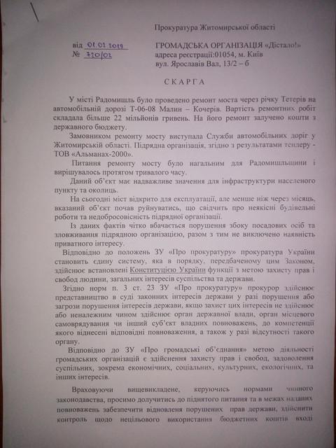 01 1 - Віталій Журавський звернувся до прокуратури через неякісний ремонт мосту в Радомишлі, на який з бюджету витратили 22 млн грн