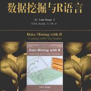 數據挖掘:商業數據分析技術與實踐(143MB@PDF@OP@簡中)