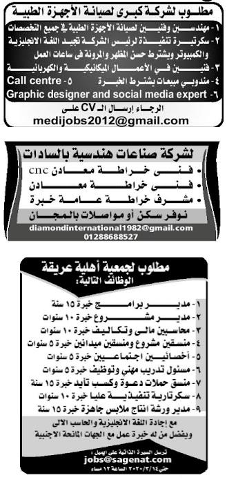 وظائف جريدة الاهرام الجمعة 24/7/2020 - #الاهرام الاسبوعي 24 يوليو 2020