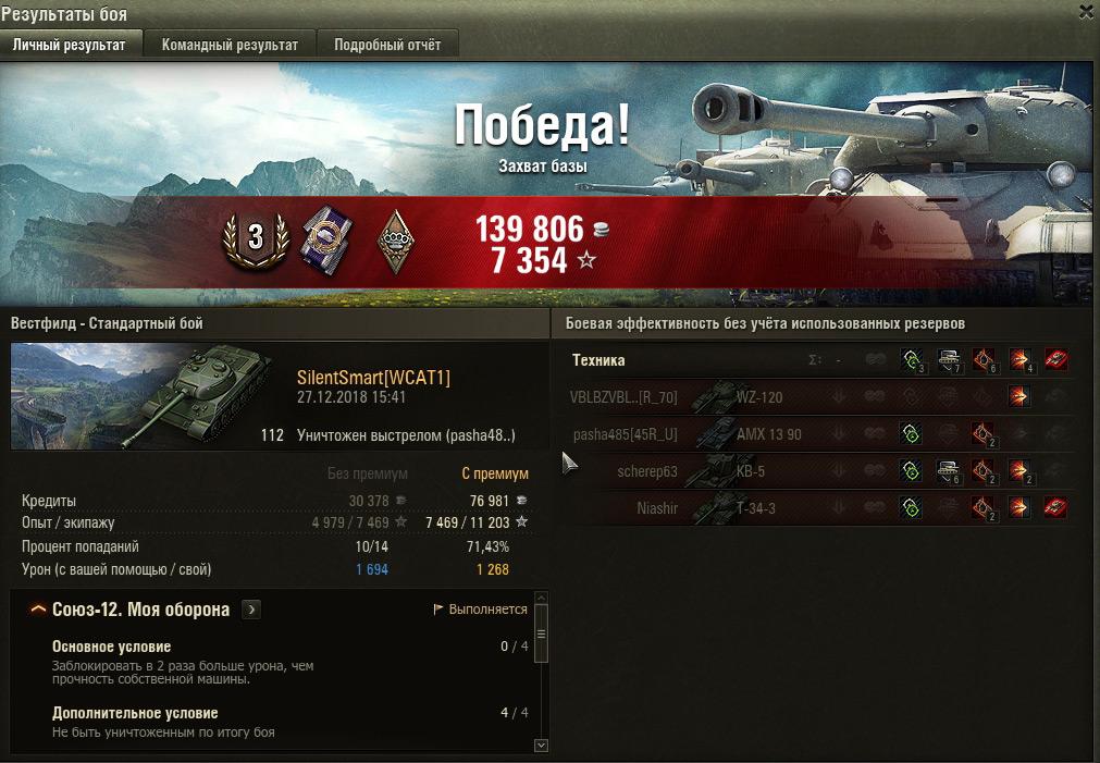 112-battle1-res1.jpg