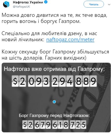 """""""Нафтогаз"""" оштрафовал """"Газпром"""" еще на $200 млн: """"Мы заставим """"Газпром"""" выполнять условия арбитража - Цензор.НЕТ 7239"""