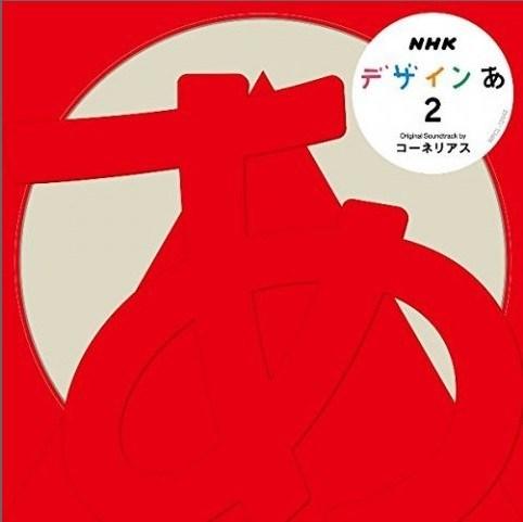 [Album] CORNELIUS – Design Ah 2
