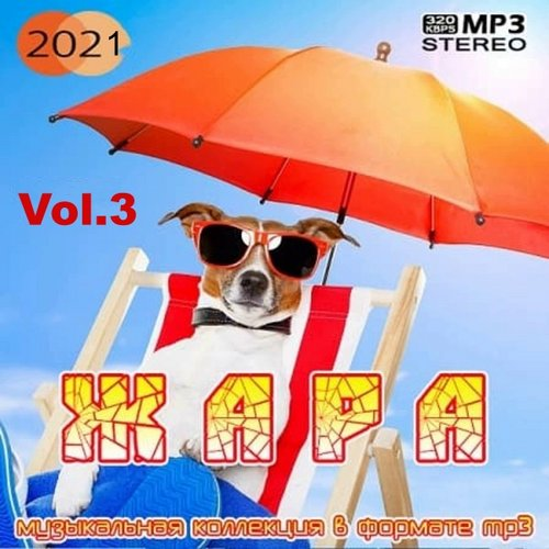 VA - Жара [Vol.3] (2021)