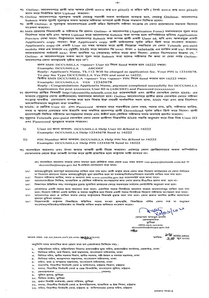 Cumilla DC Office Job Circular 02 2021