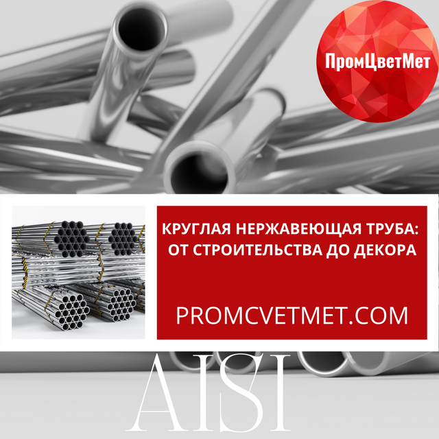 stainless-steel-pipe-picture