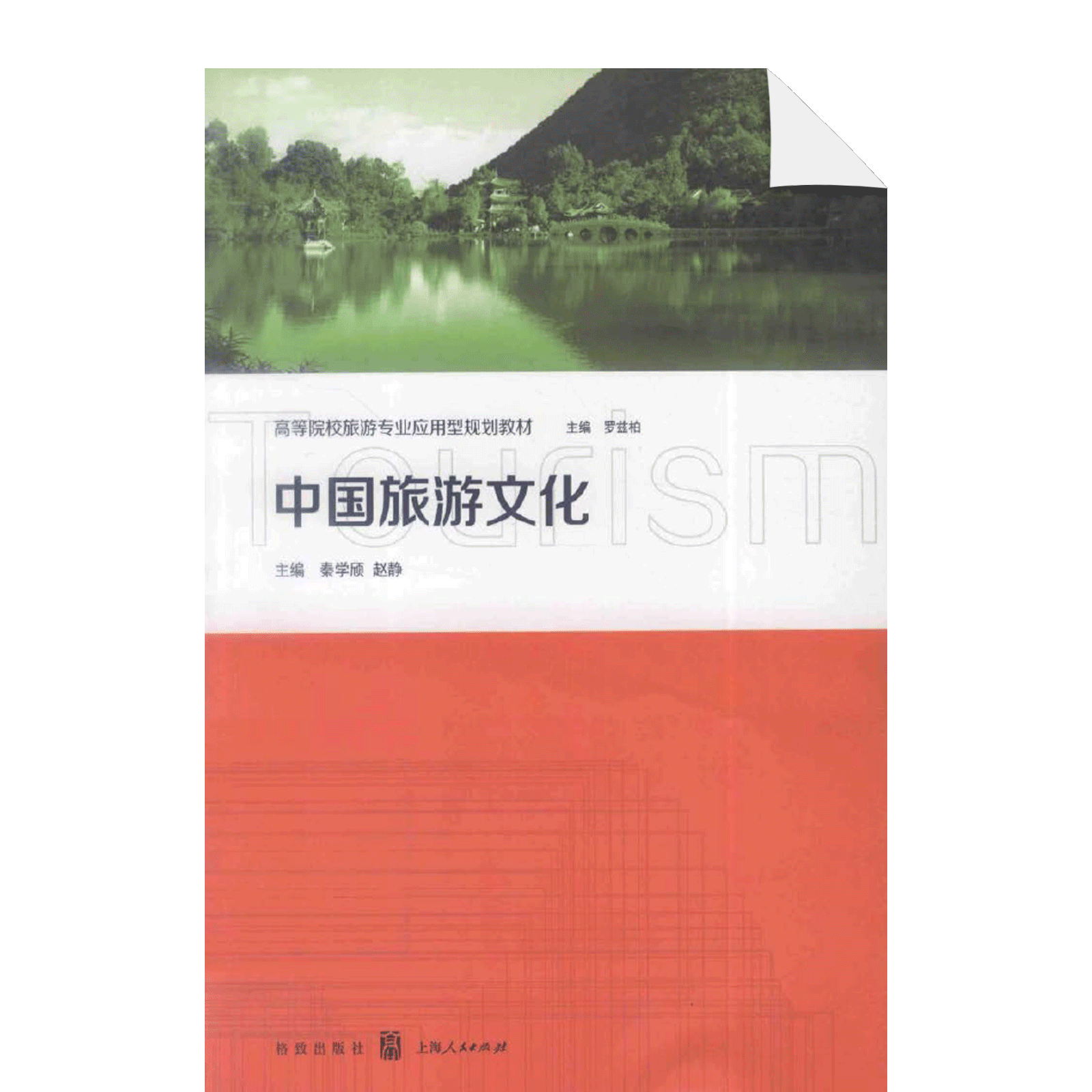 Zhongguo Lvyou Wenhua