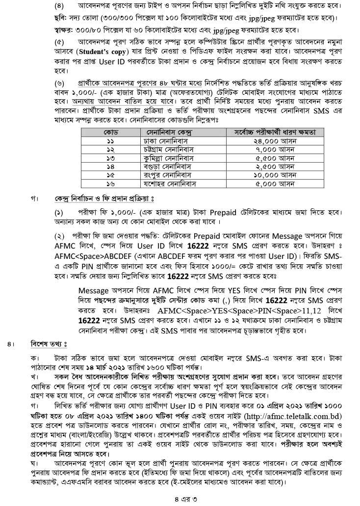 afmc-admission-3
