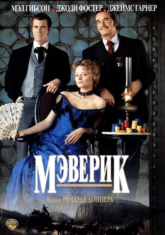 Смотреть Мэверик / Maverick Онлайн бесплатно - История о великолепном картежнике, игроке в покер и, конечно, обаятельном мошеннике Брэте...