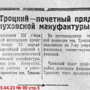 IZVESTIA-N-90-1827-25-04-1923-page-5