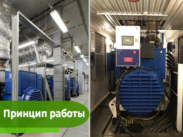 Принцип работы дизельных установок