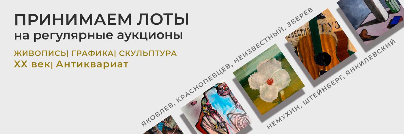Прием картин на аукцион искусства Artvellum