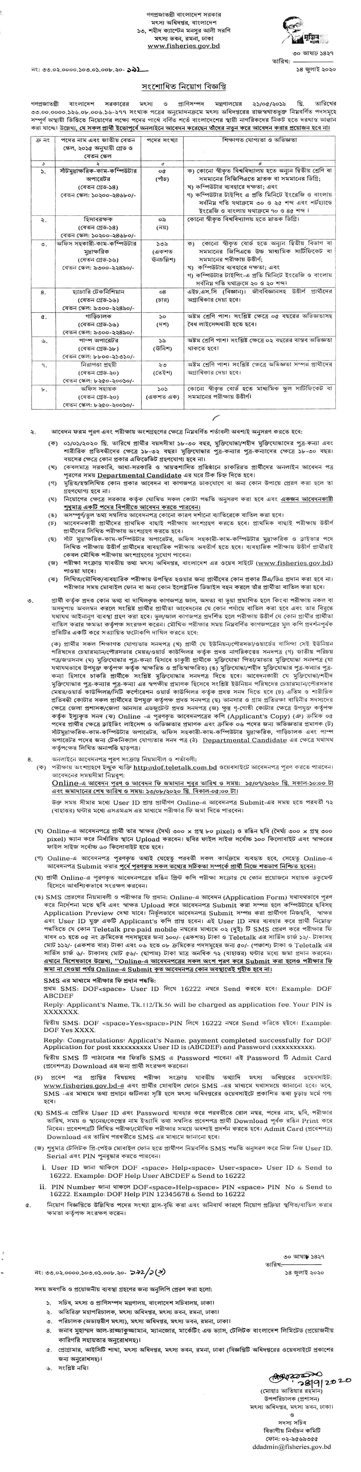 Department-of-Fisheries-Job-Circular-2020-jobsebd
