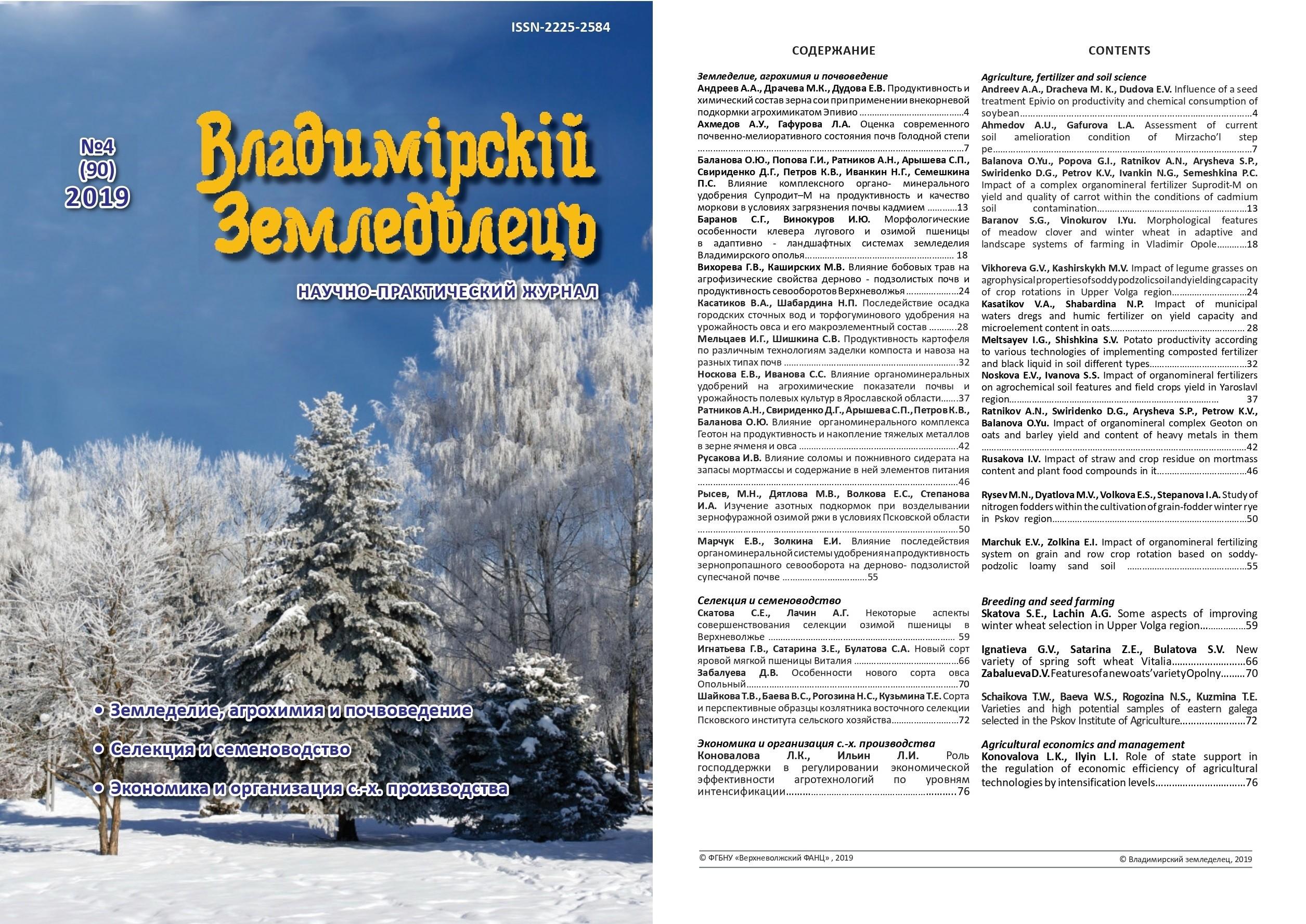 Владимирский земледелец 4(90) 2019
