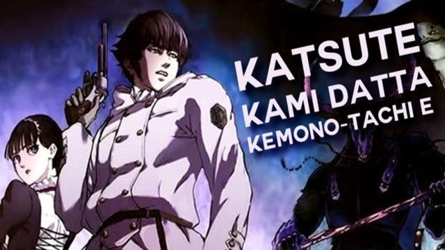 انمي Katsute Kami Datta Kemono-tachi e مترجم