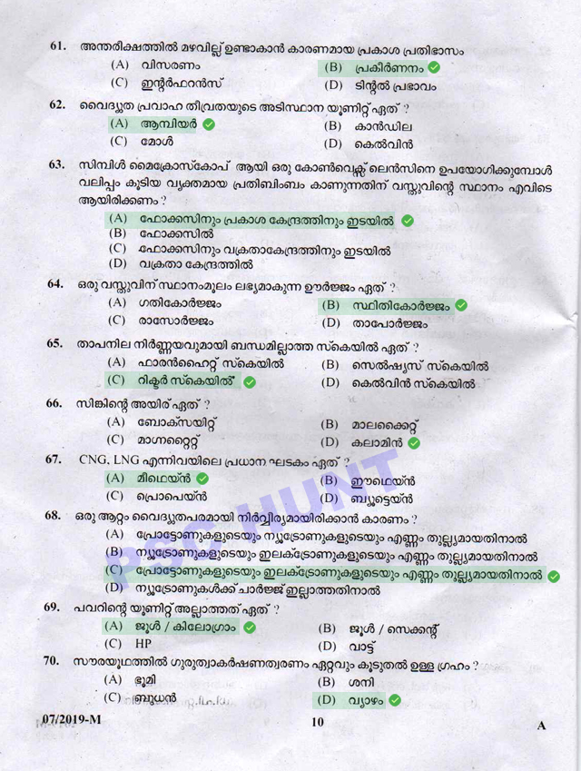 Kerala PSC Peon Attender Solved Question Paper 2019