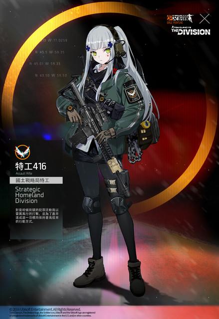 《少女前線》×《全境封鎖》聯動確認 角色資訊搶先公開 003