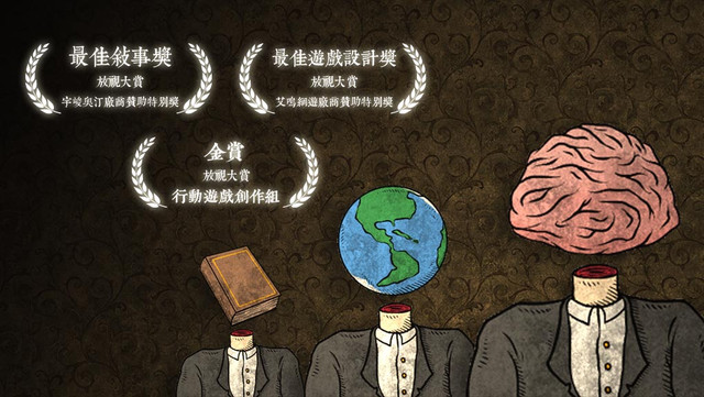 台灣出品 插畫風格獨立遊戲 《人生畫廊》 進入畫中體會詭異氛圍 5