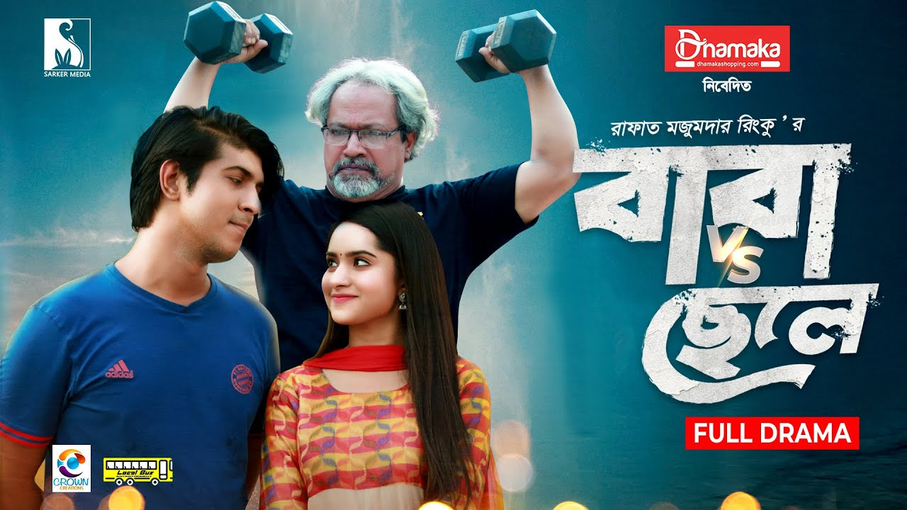 Baba Vs Chele 2021 Bangla Eid Natok Ft. Tawsif Mahbub & Keya Payel 720p HDRip Download