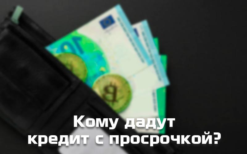 кредит онлайн с большой просрочкой