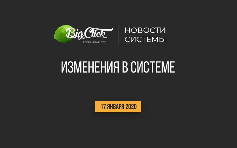 banner-bigclick-news-2.png