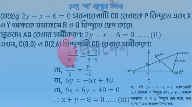 SSC 7th Week Higher Math Assignment 2022