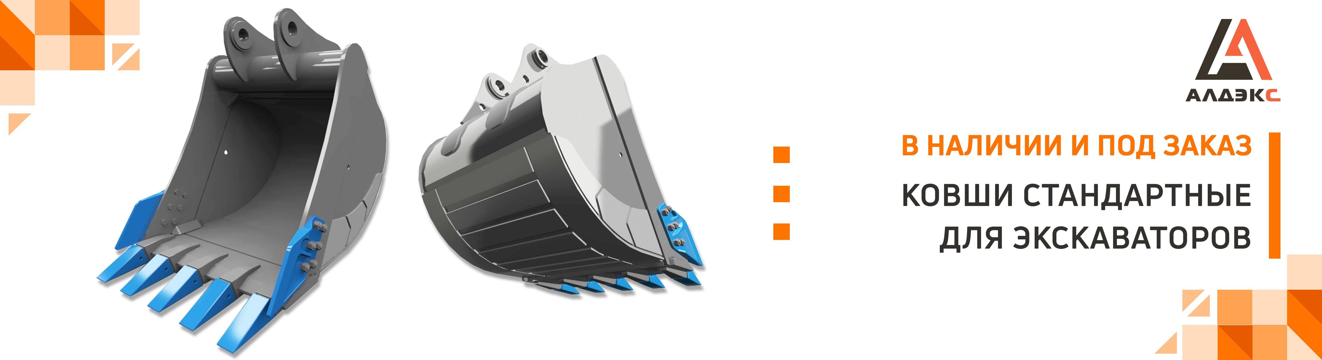 Компания «Адлэкс» предлагает ковши стандартные для экскаваторов и погрузчиков собственного производства.