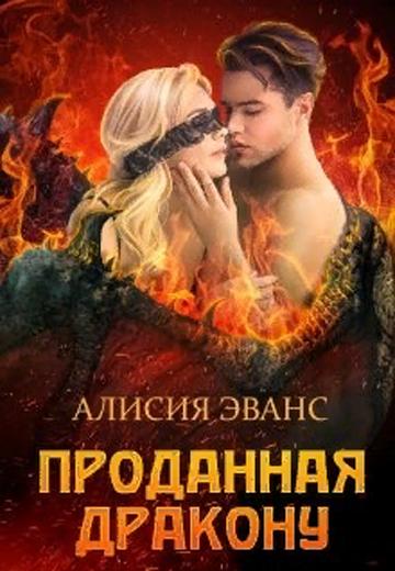 Проданная дракону. Алисия Эванс