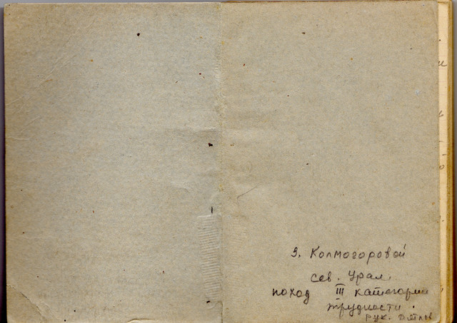 Zina Kolmogorova diary 02.jpg
