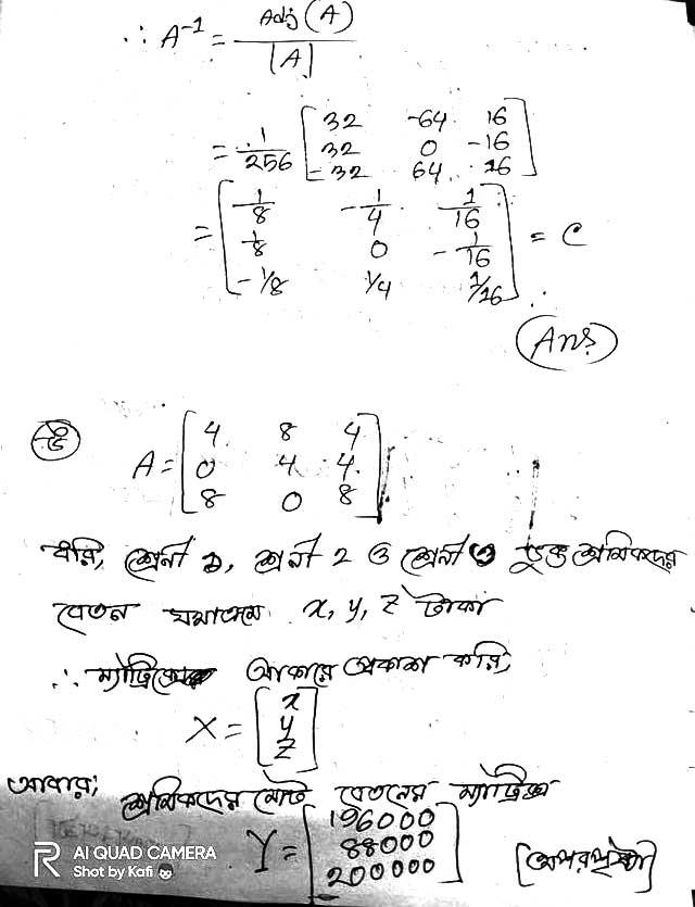 hsc-higher-math-2nd-week-assignment-2021-answer-5