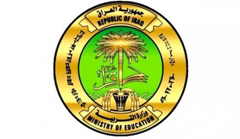 استعلم عن نتائج الثالث متوسط 2020 عبر موقع moedu gov وزارة التربية والتعليم العراقية