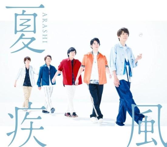 [Single] Arashi – Natsu Hayate