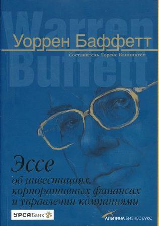 """Книги про финансы: """"Эссеоб инвестициях, корпоративных финансах и управлении компаниями"""", Уоррен Баффетт"""