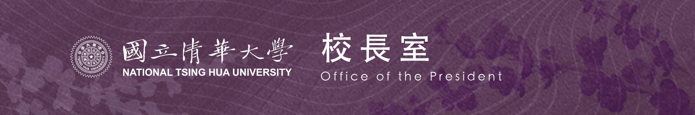 國立清華大學校長室