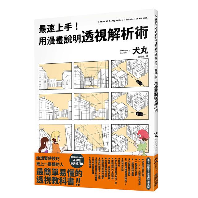 Topics tagged under 台灣東販 on 紀由屋分享坊 9789865114121-bc1