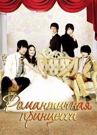 Романтичная принцесса | Romantic Princess | Gong Zhu Xiao Mei (1 сезон)