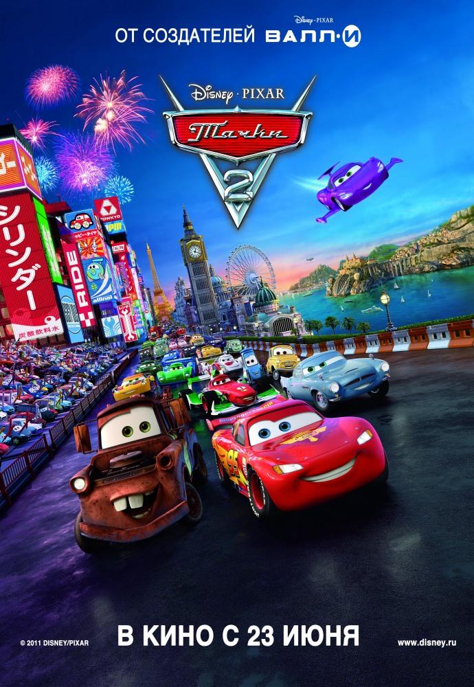 Смотреть Тачки 2 / Cars 2 Онлайн бесплатно - Молния МакКуин и его друг Мэтр отправляются в международное путешествие — когда МакКуин...