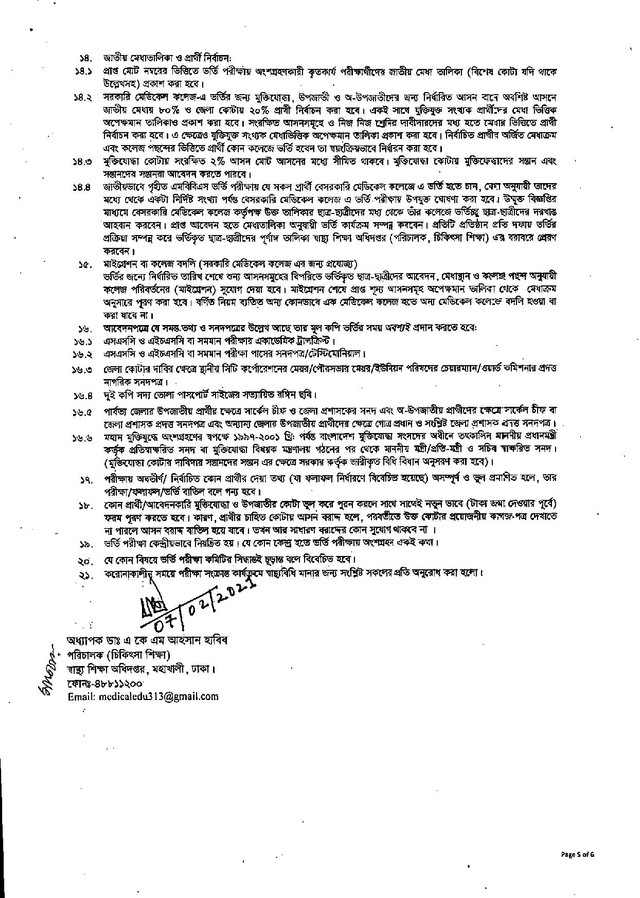 notice-8-2-2021-mbbs-page-005