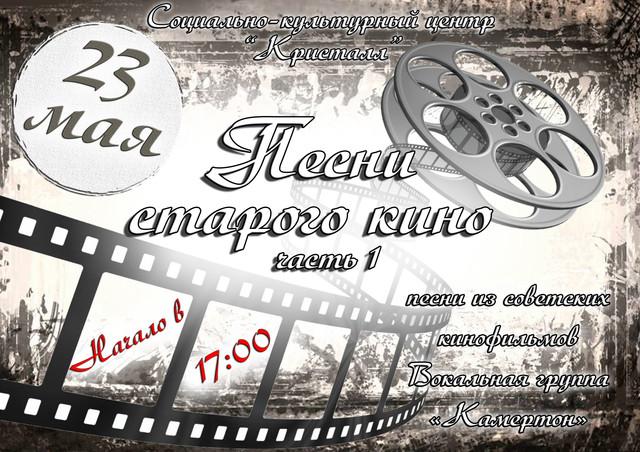 Концерт «Песни старого кино, часть 1»,  песни из советских кинофильмов.