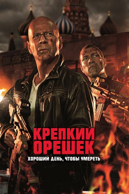 Смотреть Крепкий орешек: Хороший день, чтобы умереть / A Good Day to Die Hard Онлайн бесплатно - Джон МакКлейн прибывает в Москву, чтобы вызволить из тюрьмы своего непредсказуемого сына,...