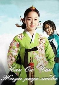Чан Ок Чон - жизнь ради любви | Jang Ok Jung, Living in Love | Jang Ok-Jung, Sarange Salda