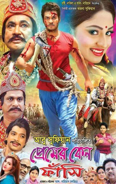 Premer Keno Fashi 2021 Bangla Movie 720p WEB-DL x264 700MB Download