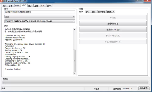 EMT-VIVO S5 (PD1932A, 9.0) Reset Screenlocks (Factory Reset)