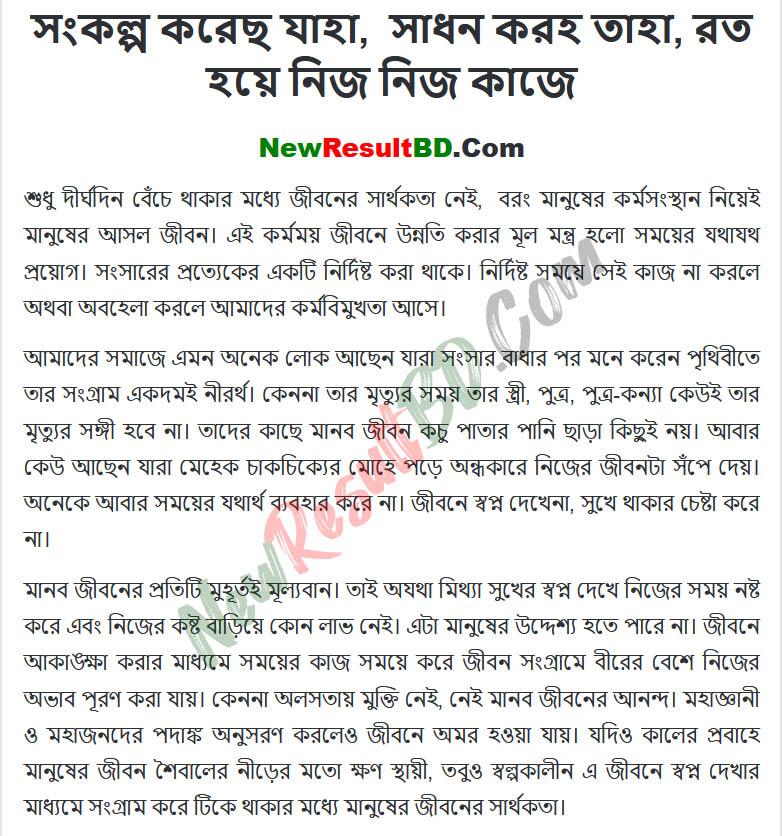 Class 9 Bangla 12th Week Assignment Answer