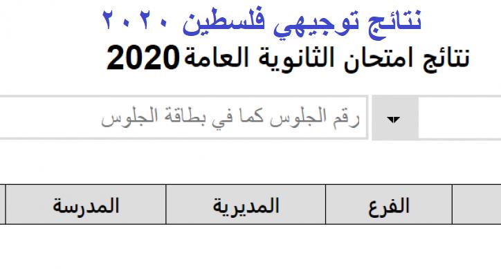 رابط فحص نتائج توجيهي 2020 فلسطين psge ps الاستعلام عن نتيجة الثانوية العامة 2020 الفرعين الأدبي والعلمي برقم الجلوس