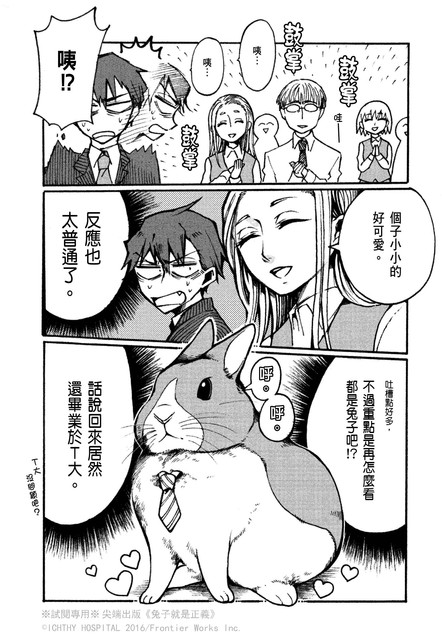 Topics tagged under 漫畫 on 紀由屋分享坊 086