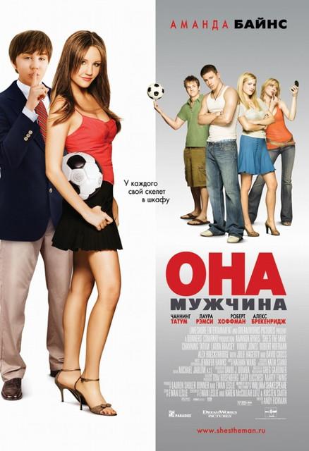 Смотреть Она – мужчина / She's the Man Онлайн бесплатно - 17-летняя Виола играет в футбол лучше, чем любой мальчишка. Когда футбольные тренировки...