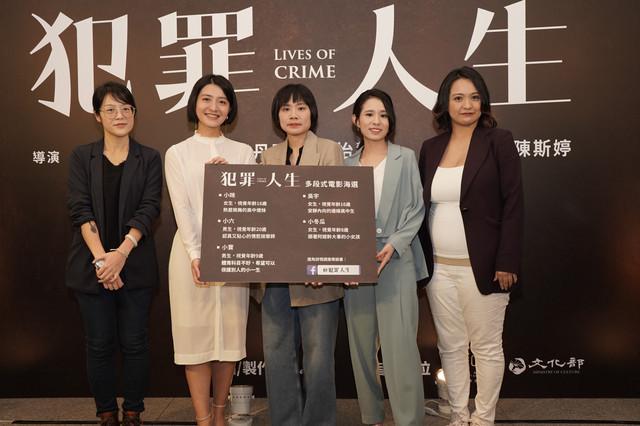 多段式電影《犯罪人生》拍攝4段「壞女人們」的人性犯罪 集結4位新銳導演謝沛如、楊婕、李怡慧、黃丹琪最新力作 Image